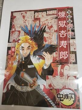 鬼滅の刃 煉獄杏寿郎 両面ポスター