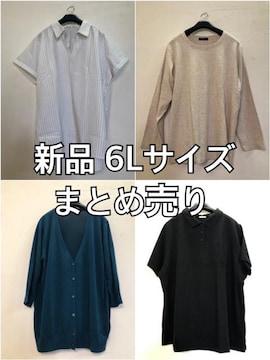 新品☆6Lサイズまとめ売り♪シンプル系トップス☆j526