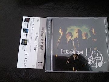 DaizyStripper「月に銃声」帯付