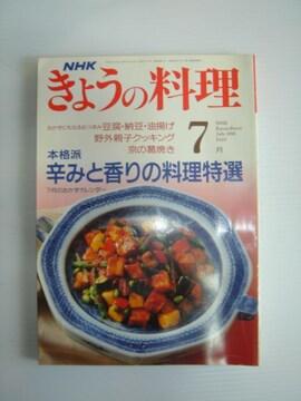 NHKきょうの料理 平成3年 7月号 辛みと香りの料理特選