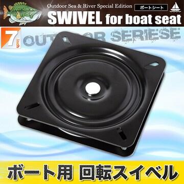 ★シートスイベル 回転スイベル 7インチ規格  【BT04】