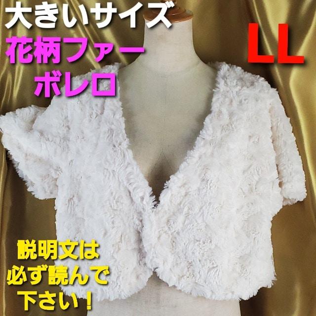 427★ファー花柄デザイン!可愛い!ボレロ★LL★ホワイト★  < 女性ファッションの