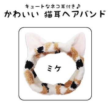 ¢M ネコ好きにはたまらない ネコ耳付きヘアバンド ミケ
