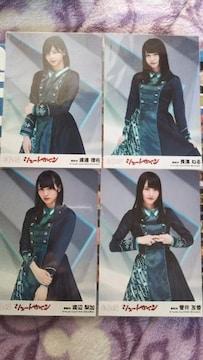 欅坂46生写真セット