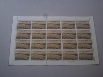 【未使用】第2次国立公園切手 瀬戸内海 5円 1シート