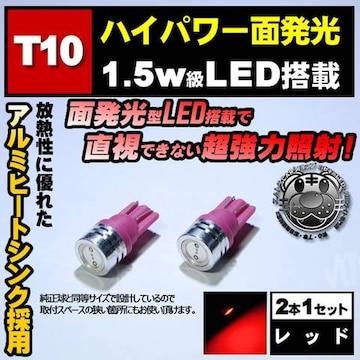 LED T10 面発光 1.5w レッド 赤 ポジション ナンバー 等に エムトラ