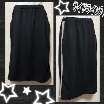 【新品】スウェット素材サイドライン入スカート
