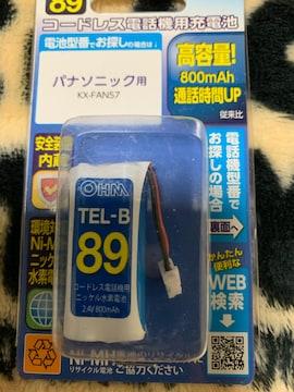 コードレス電話機用充電池TEL-B89 高容量タイプ TEL-B89