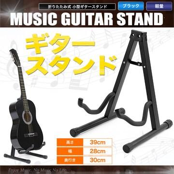 ★ギタースタンド  【Music-02】