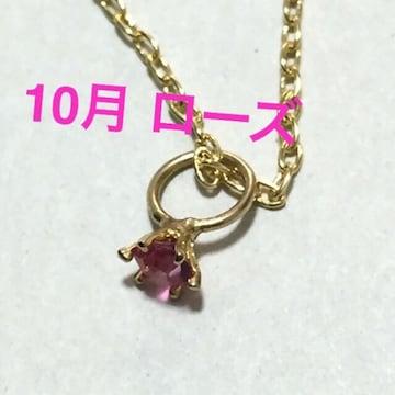 誕生石プチジュエリーネックレス【10月・ゴールド】