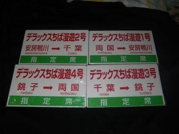 ★デラックスちば漫遊1号〜4号 485系で運転