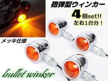 バイク用/ブレットウィンカー/4個セット/メッキ仕様/アメリカン