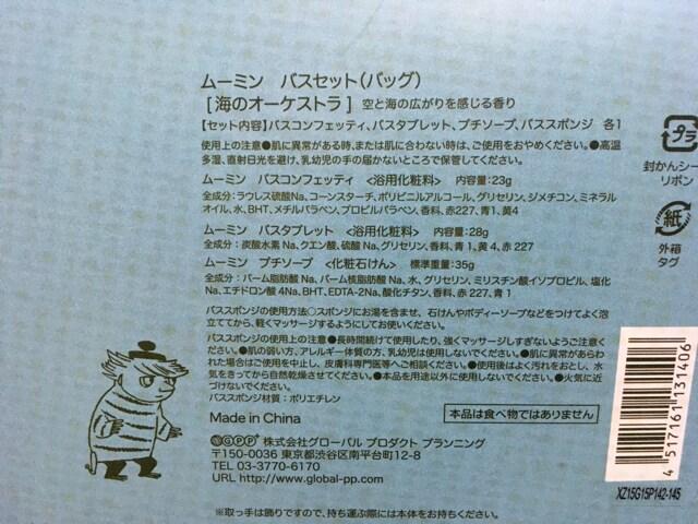 ☆未開封☆ムーミン☆バスギフト☆海のオーケストラ☆ < インテリア/ライフの