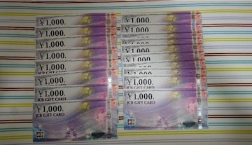 JCBギフト券18000円分 【各種モバペイ対応】【商品説明必読】