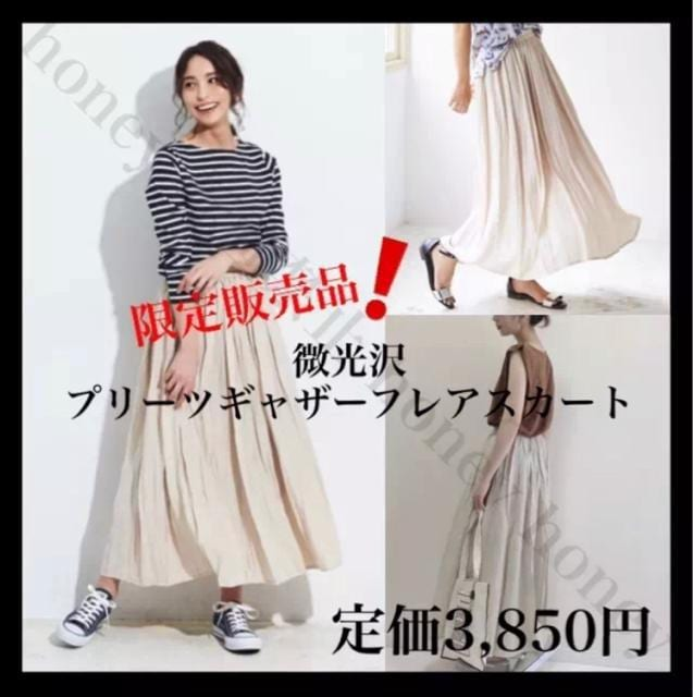 高級感溢れる●定価3850円●微光沢プリーツギャザースカート  < 女性ファッションの