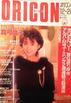 真弓倫子・高井麻巳子…【ORICON WEEKLY】1987.12.28号