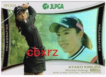木村彩子 ホロカード 女子ゴルフJLPGA2021 エポック