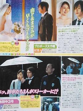 山下智久★2007年3/17〜3/30号★TV LIFE
