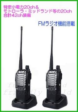 特定小電力 20ch &モトローラ・ミッドランド 22CH 交信可能 2台