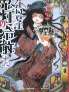 【送料無料】鬼灯の冷徹 全31巻完結セット《アニメ化コミック》