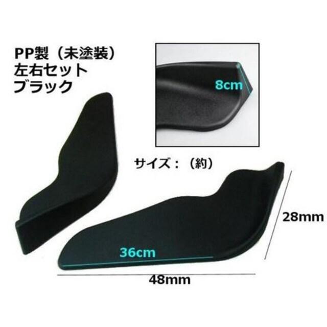 送料無料 エアロ カナードセット A型 リップ ディフューザー 黒 < 自動車/バイク