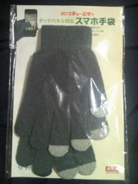 ラーメン 天下一品 限定 タッチパネル 対応 スマホ 手袋 グレー 2012