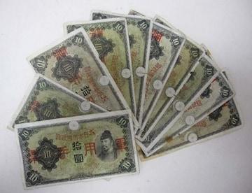 紙幣 軍用手票 拾円 10枚