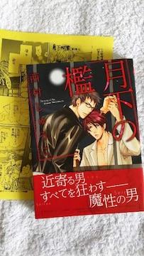 ◆BLコミック◆『月下の檻』☆西村しゅうこ☆帯&ペーパー付き