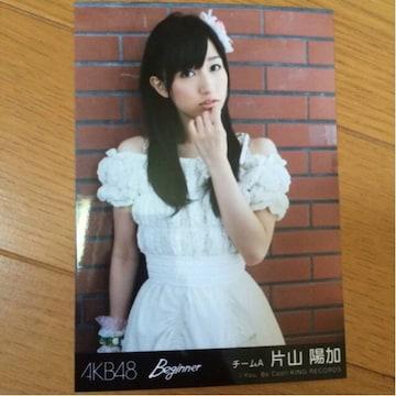AKB48 片山陽加 Beginner 生写真