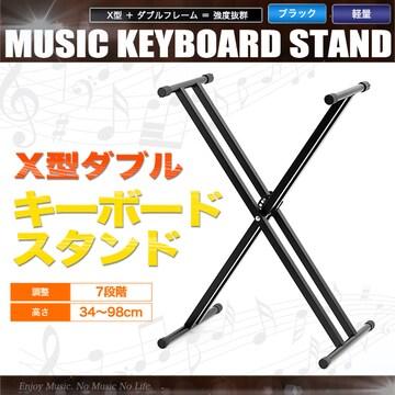 ★キーボードスタンド  【Music-06】