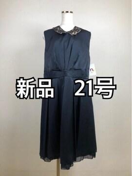 新品☆21号サテン生地のパーティーワンピース♪+付け衿m197