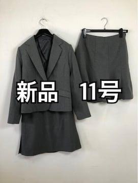 新品☆11号洗えるグレー系2種スカート付きスーツお仕事j303