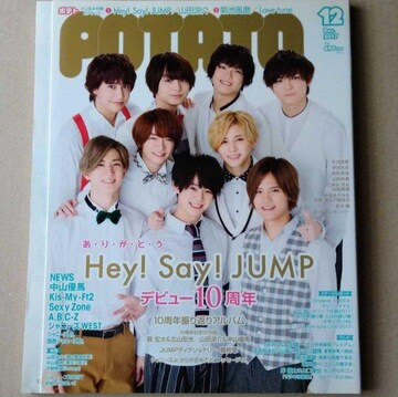 POTATO2017年12月号Hey!Say!JUMP山田涼介平野紫耀キンプリ岸優太
