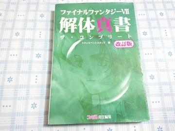 PS用攻略本 ファイナルファンタジー�Z ザ・コンプリート 改訂版