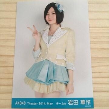 AKB48 岩田華怜 2014.May 生写真