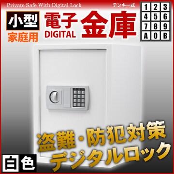 ★デジタル金庫 電子金庫 テンキー式 【大】【白/ホワイト】