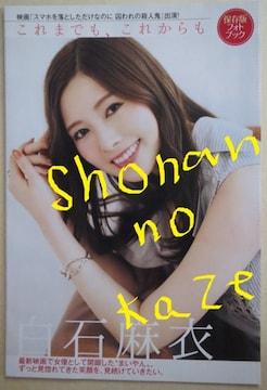 乃木坂46の白石麻衣さんの非売品のフォトブック