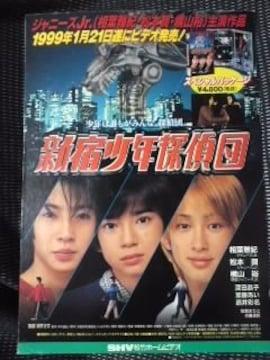 送込〓新宿少年探偵団〓松本潤・相葉・横山裕〓非売品販促ポップ