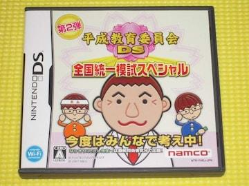 DS★平成教育委員会 全国統一模試スペシャル