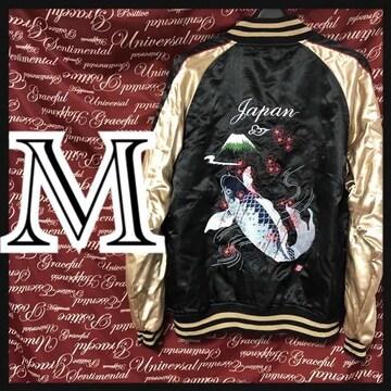 M・中綿入り・和柄鯉スカジャン新品/MCH701-104s