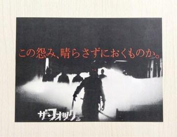 映画チラシ『ザ・フォッグ』!