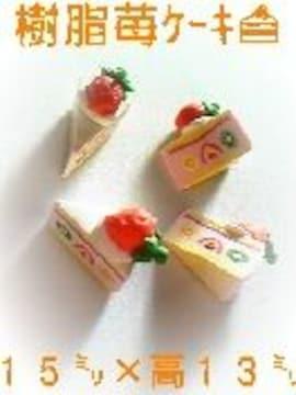 キュート♪苺ショートケーキ�C個Set