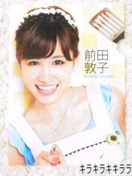 AKB48上質クリアファイル前田敦子