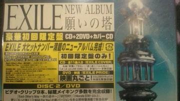 激安!超レア!☆EXILE/願いの塔☆豪華初回盤/2CD+2DVD☆新品未開封!