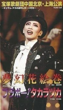 宝塚月組◇中国公演 真琴つばさ 紫吹淳 《希少》