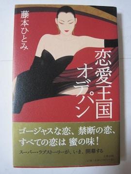 恋愛王国オデパン  藤本 ひとみ (著)