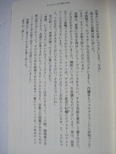 恋愛王国オデパン  藤本 ひとみ (著) < 本/雑誌の