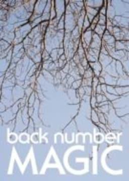 即決 back number MAGIC 初回生産限定盤B +DVD 新品未開封