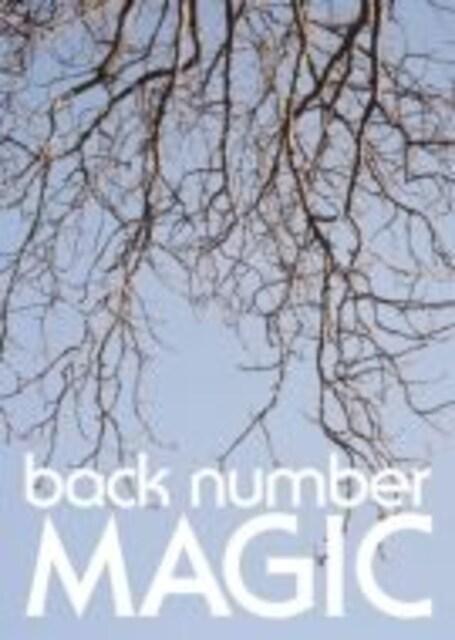 即決 back number MAGIC 初回生産限定盤B +DVD 新品未開封  < タレントグッズの