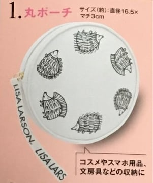 Inred付録・リサラーソンハリネズミ柄円形ポーチセット